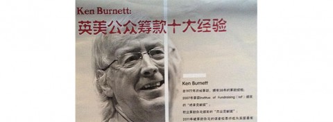 Poster advertising Ken Burnett at China fundraising conference