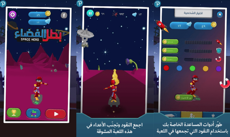 screen shots from Space Hero app